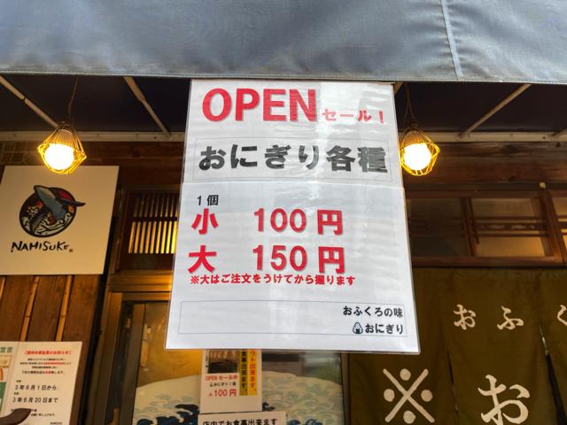 吉祥寺「おふくろの味 おにぎり」の値段
