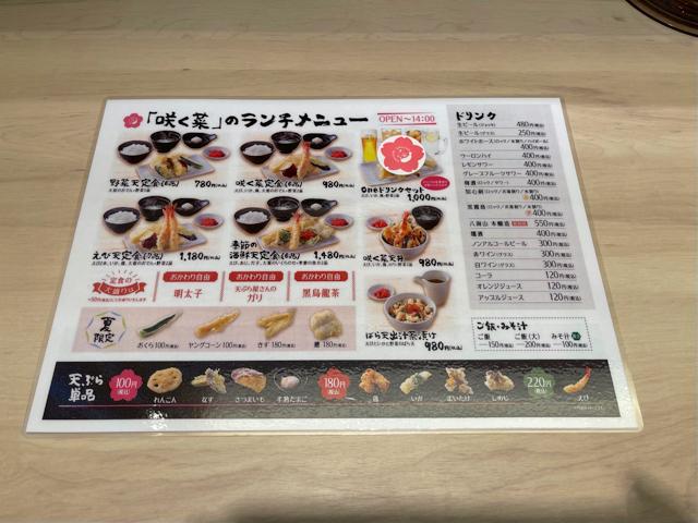 天ぷら 咲く菜 西荻窪駅前店のランチメニューと値段