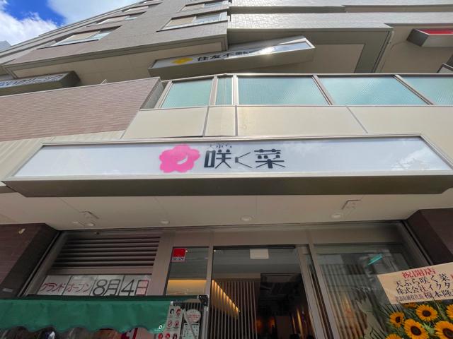 天ぷら 咲く菜 西荻窪駅前店の外観