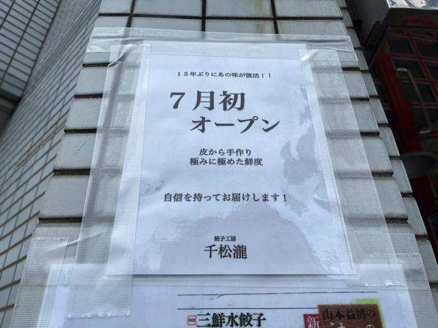 三鷹「千松瀧(せんしょうりゅう)」のオープン