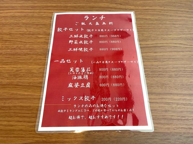 千松瀧(せんしょうりゅう)のランチメニューと値段