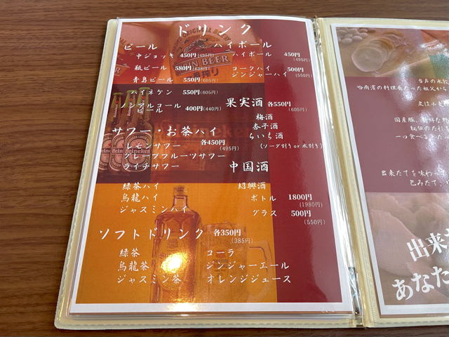 千松瀧(せんしょうりゅう)のメニューと値段