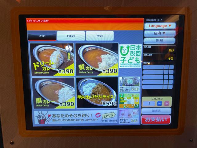 スパイスドリーム 武蔵境店のメニューと値段1