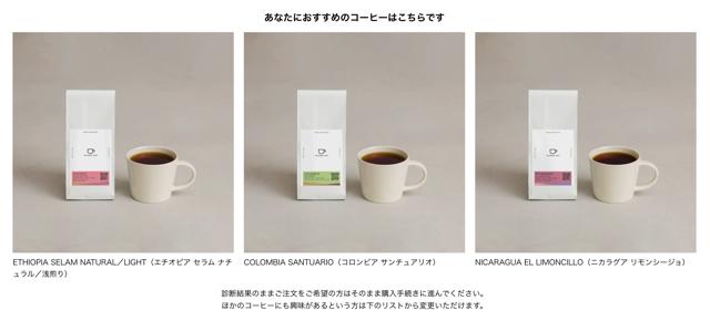 TAILORED CAFE(テイラード カフェ)の無料コーヒー診断6