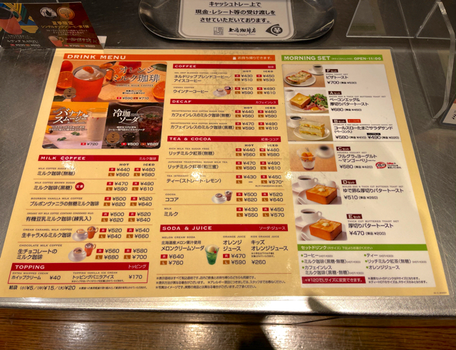 上島珈琲店 エミオ武蔵境店のモーニングメニューと値段