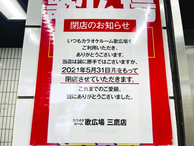 カラオケルーム歌広場 三鷹店が閉店