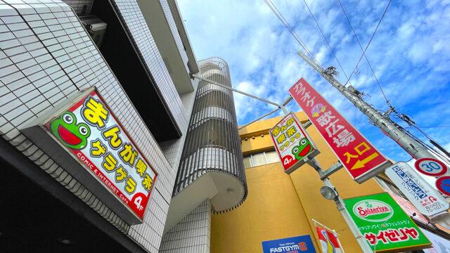 カラオケルーム歌広場 三鷹店