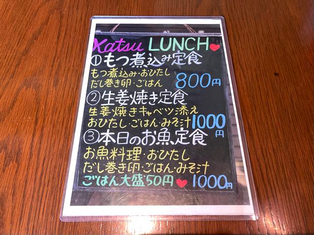 やきとり処 Katsu 吉祥寺のランチメニューと値段