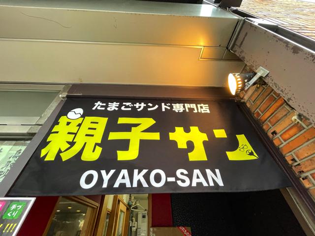 吉祥寺たまごサンド専門店の「親子サン(OYAKO‐SAN)」の外観
