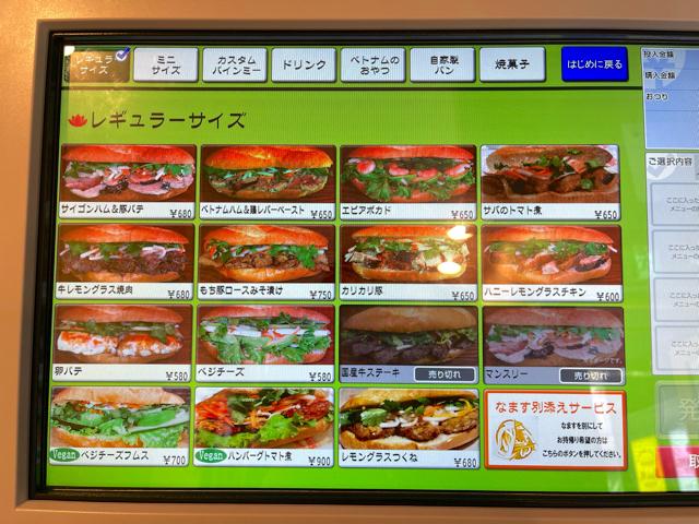 バインミー☆サンドイッチ 吉祥寺店のメニューと値段5