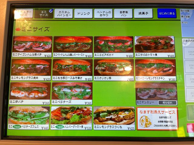 バインミー☆サンドイッチ 吉祥寺店のメニューと値段6