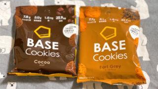ベースクッキーの味の感想をレビューまずい