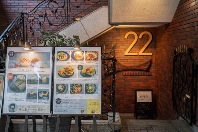 吉祥寺「カフェ&ウェディング22」の外観