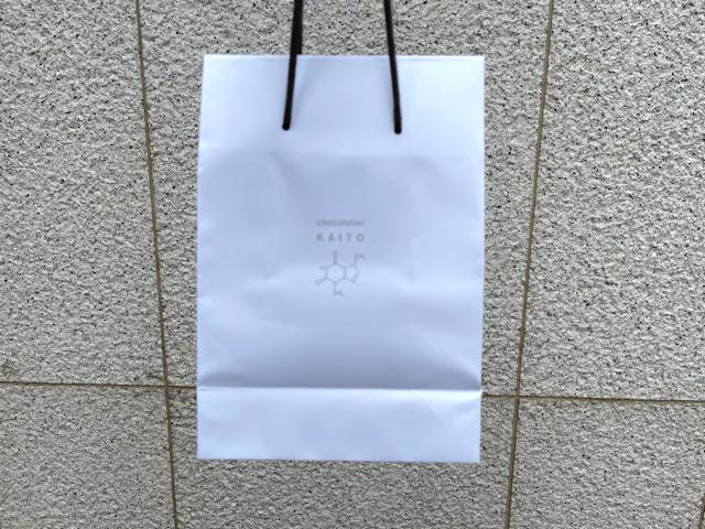 武蔵境「chocolatier KAITO(ショコラティエ カイト)」の袋