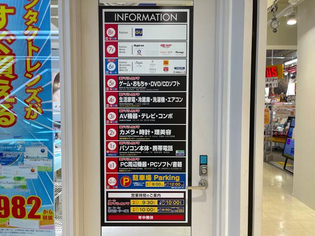 ヨドバシカメラ 吉祥寺店のフロアマップ