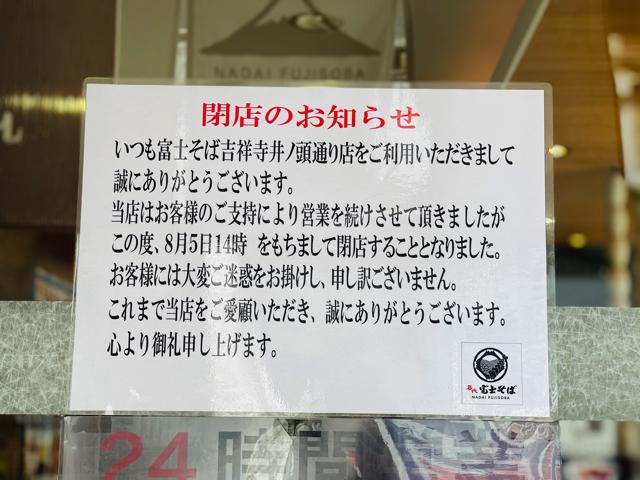 富士そば 吉祥寺井の頭通り店が閉店