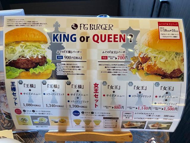 吉祥寺「玄品(げんぴん)」のふぐハンバーガーメニューと値段