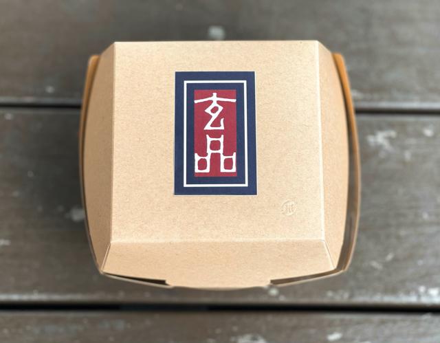 吉祥寺「玄品(げんぴん)」のふぐハンバーガー2