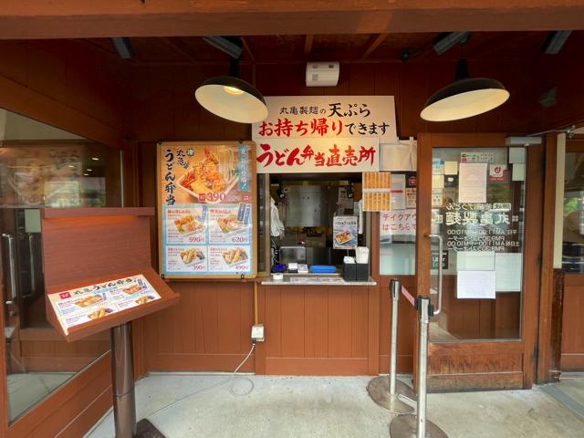 丸亀製麺 武蔵境店のテイクアウト