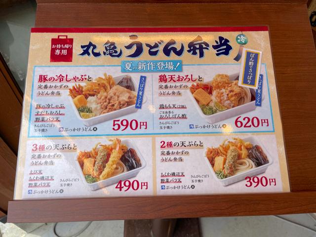 丸亀製麺 武蔵境店のテイクアウトメニューと値段1