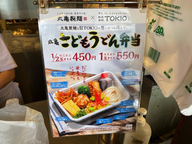 丸亀製麺 武蔵境店のこどもうどん弁当