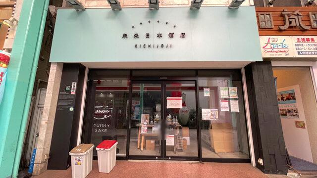 未来日本酒店 KICHIJOJIの外観