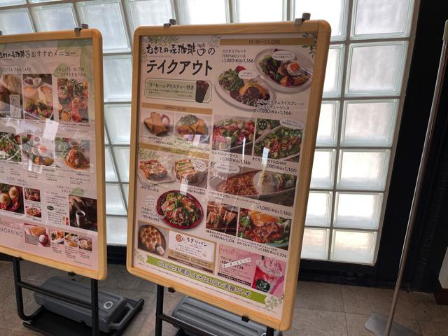 むさしの森珈琲 武蔵野西久保店のテイクアウト