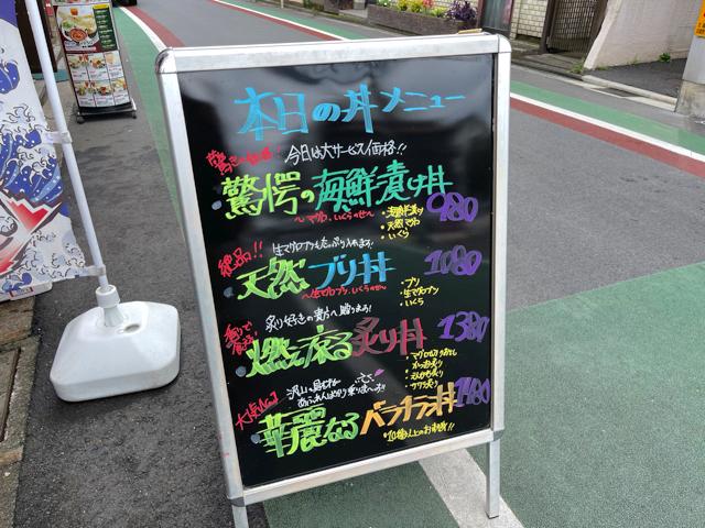 武蔵境おさかな家さんの丼メニューと値段