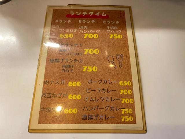 武蔵境の定食屋「にな川」のランチメニュー