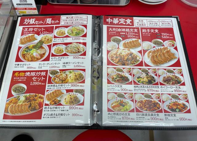 大阪王将 武蔵野緑町店のメニューと値段4