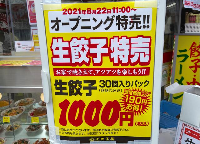 大阪王将 武蔵野緑町店のメニューと値段7