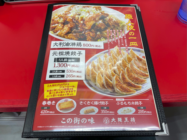 大阪王将 武蔵野緑町店のメニューと値段2