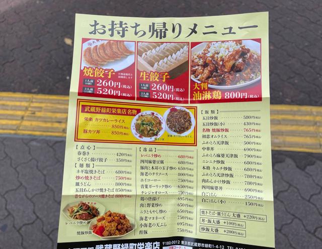 大阪王将 武蔵野緑町店のメニューと値段6