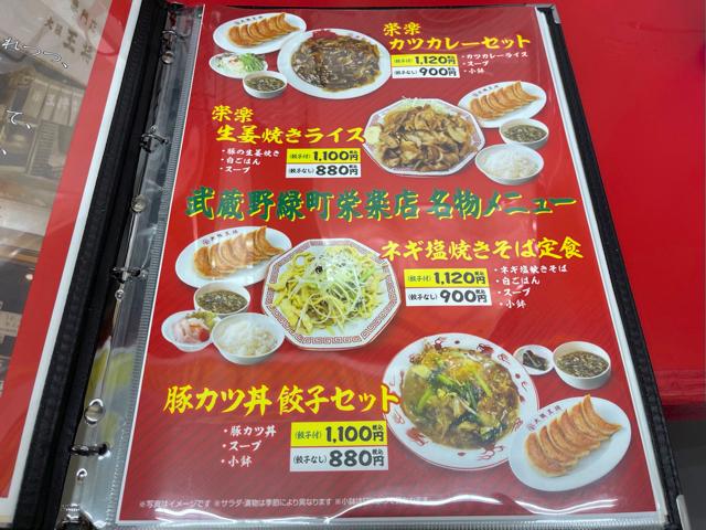 大阪王将 武蔵野緑町店のメニューと値段1