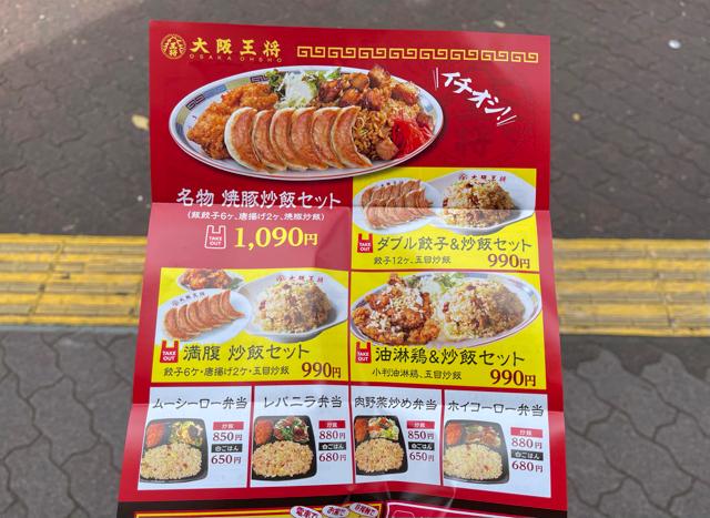 大阪王将 武蔵野緑町店のメニューと値段5