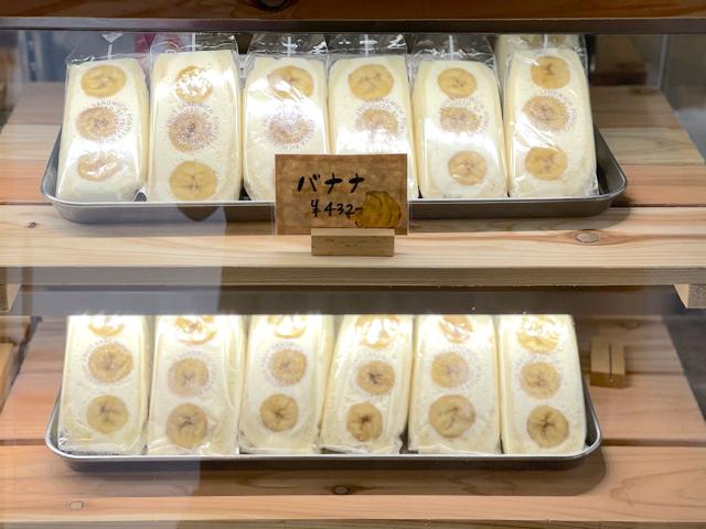 先手家(ポンテヤ)武蔵野緑町店のバナナフルーツサンド