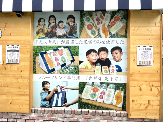 先手家(ポンテヤ)武蔵野緑町店