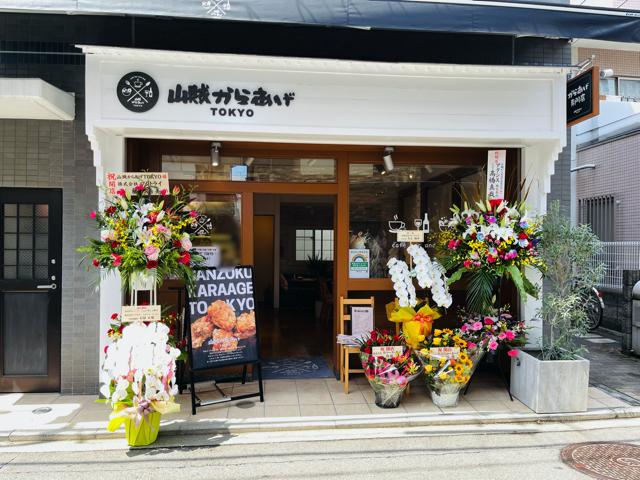 山賊からあげTOKYO 武蔵境店の外観