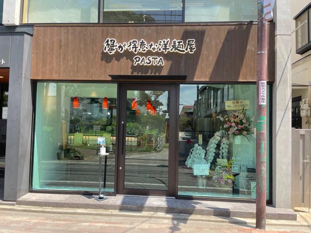 吉祥寺「蟹が得意な洋麺屋」の外観