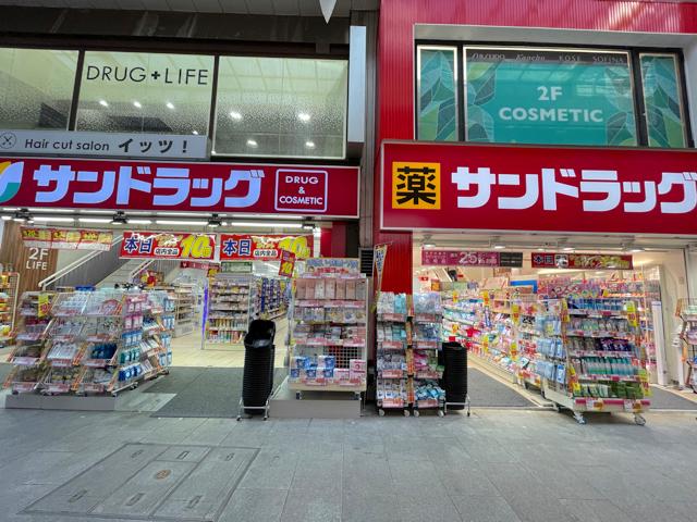 サンドラッグ 吉祥寺ダイヤ街店1