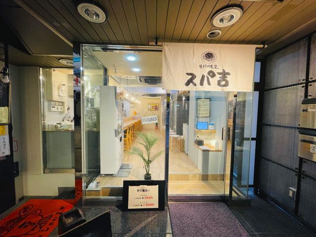 【復活】吉祥寺スパ吉の外観
