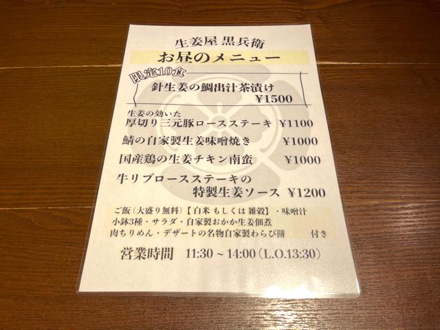 生姜屋 黒兵衛(しょうがや くろべえ)のランチメニューと値段