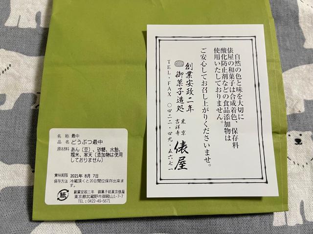吉祥寺「俵屋」の井の頭どうぶつ最中3