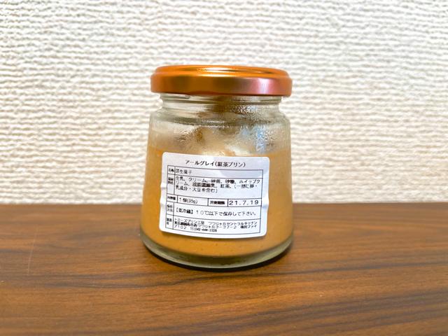 トミーズプリン工房の消費期限(賞味期限)