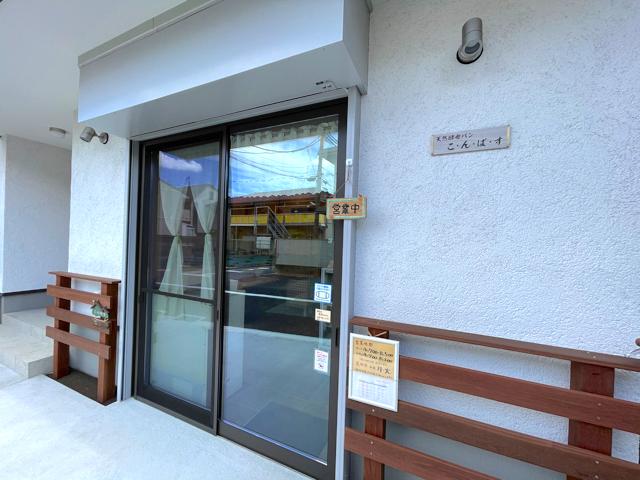 天然酵母パン こ・ん・ぱ・す