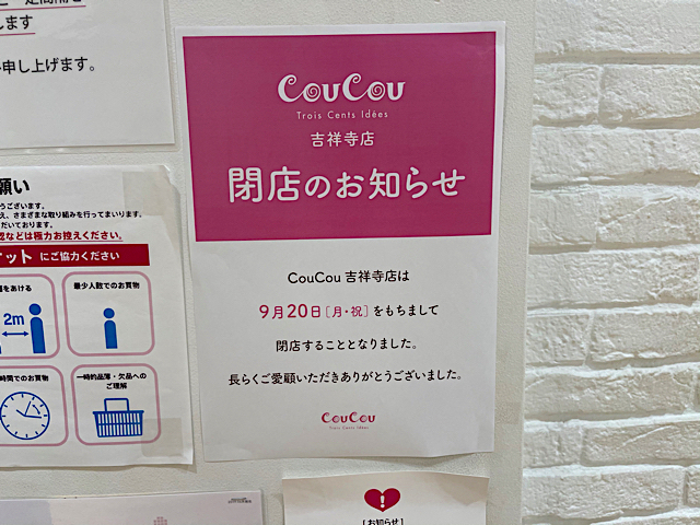 CouCou(クゥクゥ)吉祥寺店が閉店2