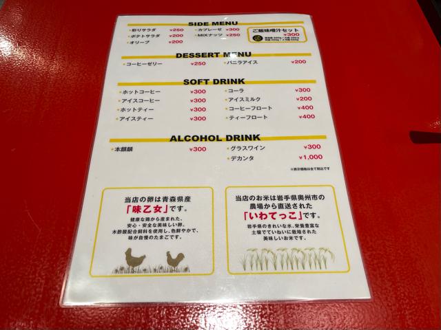 吉祥寺「わが家のカレー フェリーチェ」のメニューや値段4