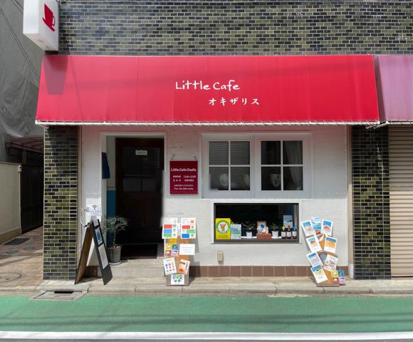 三鷹「Little cafe オキザリス」の外観