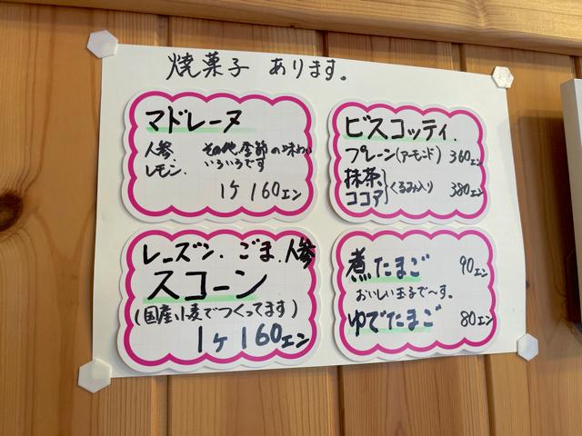 三鷹「シャイン&毎度屋」の焼き菓子