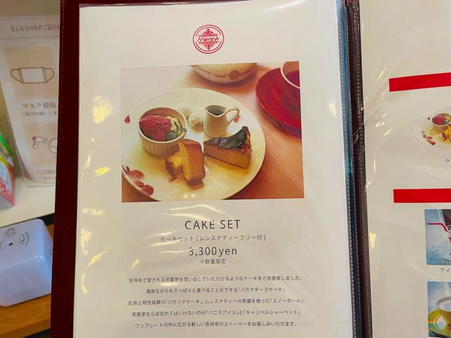 吉祥寺のムレスナティー東京のメニューと値段